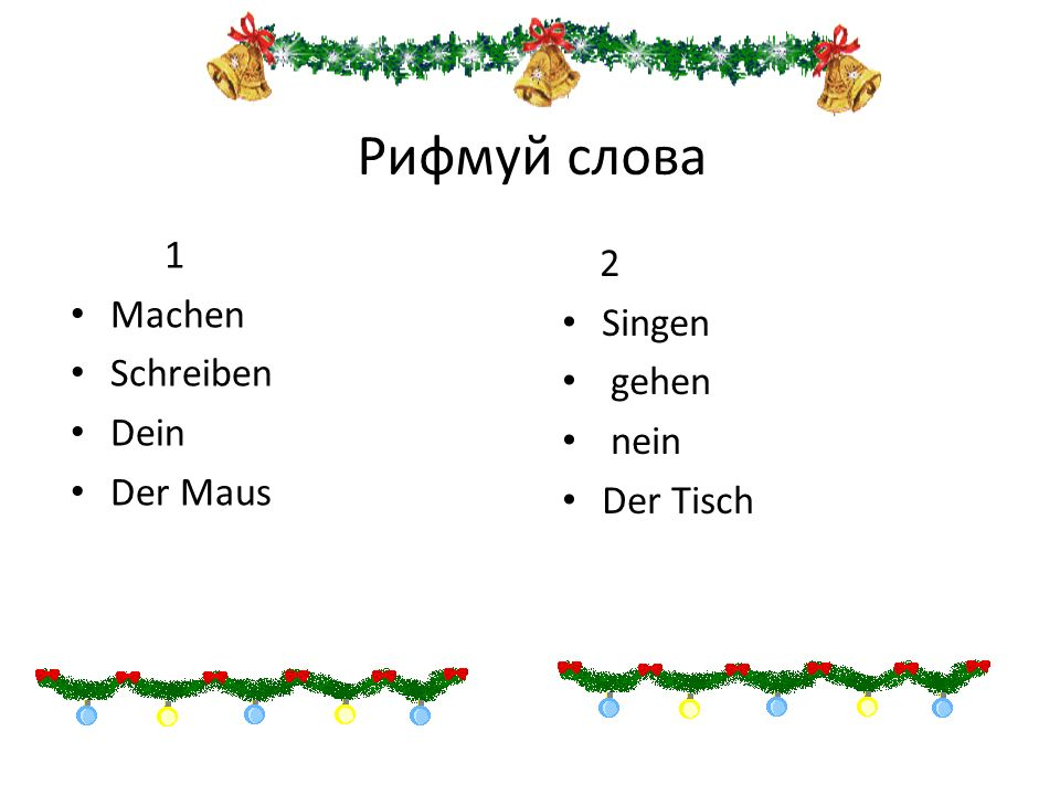 Рифмуй слова 1 2 Machen Singen Schreiben gehen Dein nein Der Maus