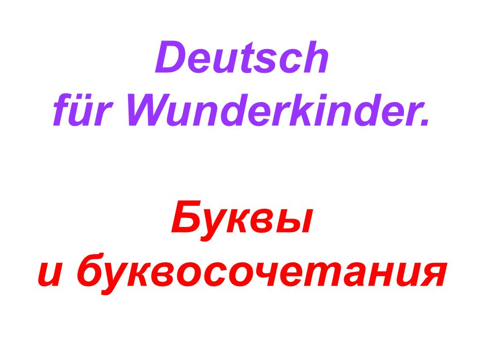 Deutsch für Wunderkinder. Буквы и буквосочетания