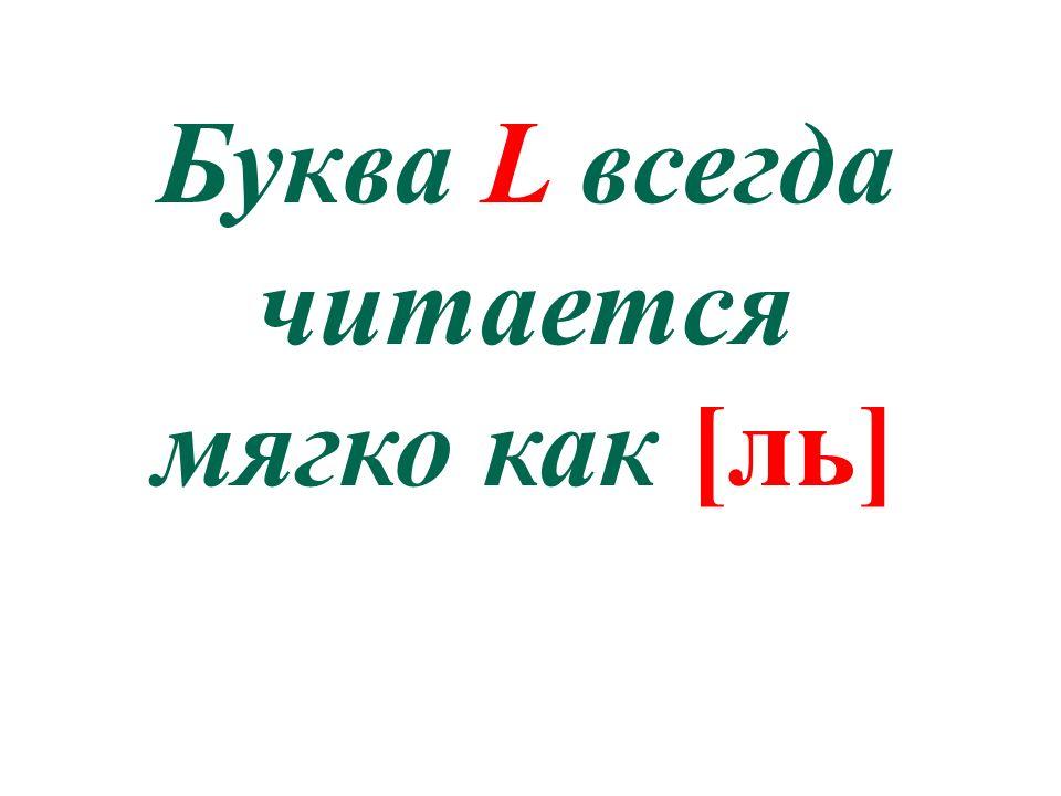Буква L всегда читается