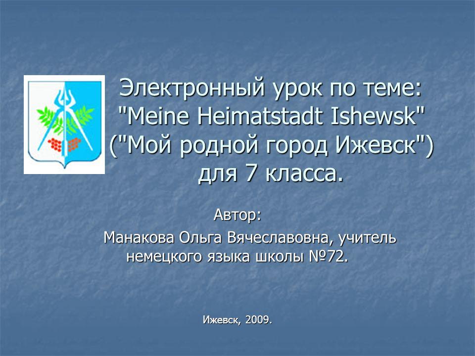 Манакова Ольга Вячеславовна, учитель немецкого языка школы №72.
