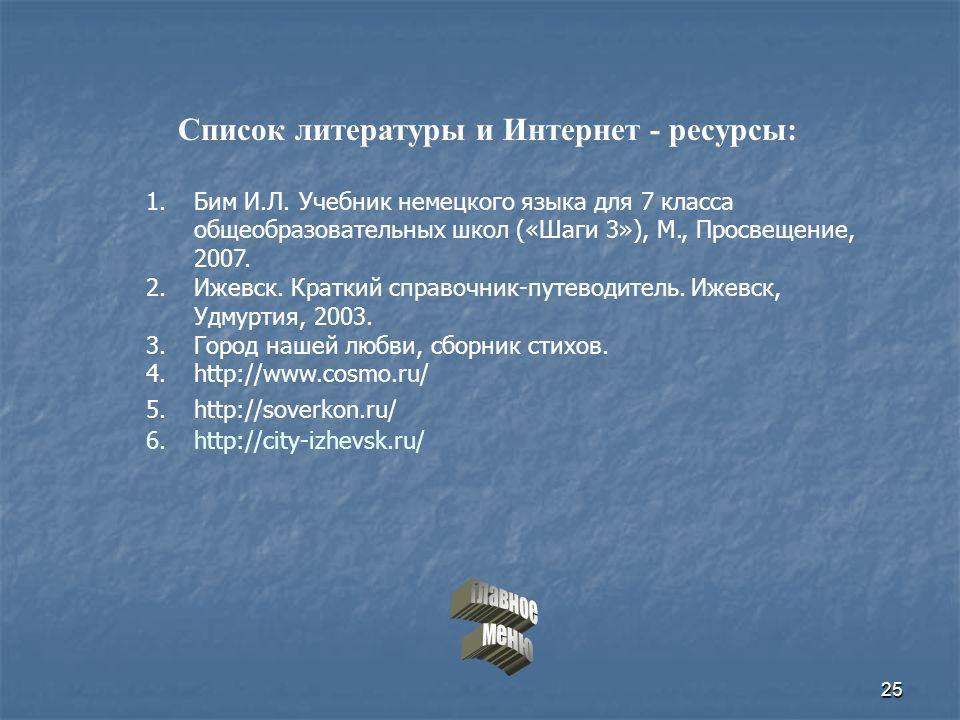 Список литературы и Интернет - ресурсы: