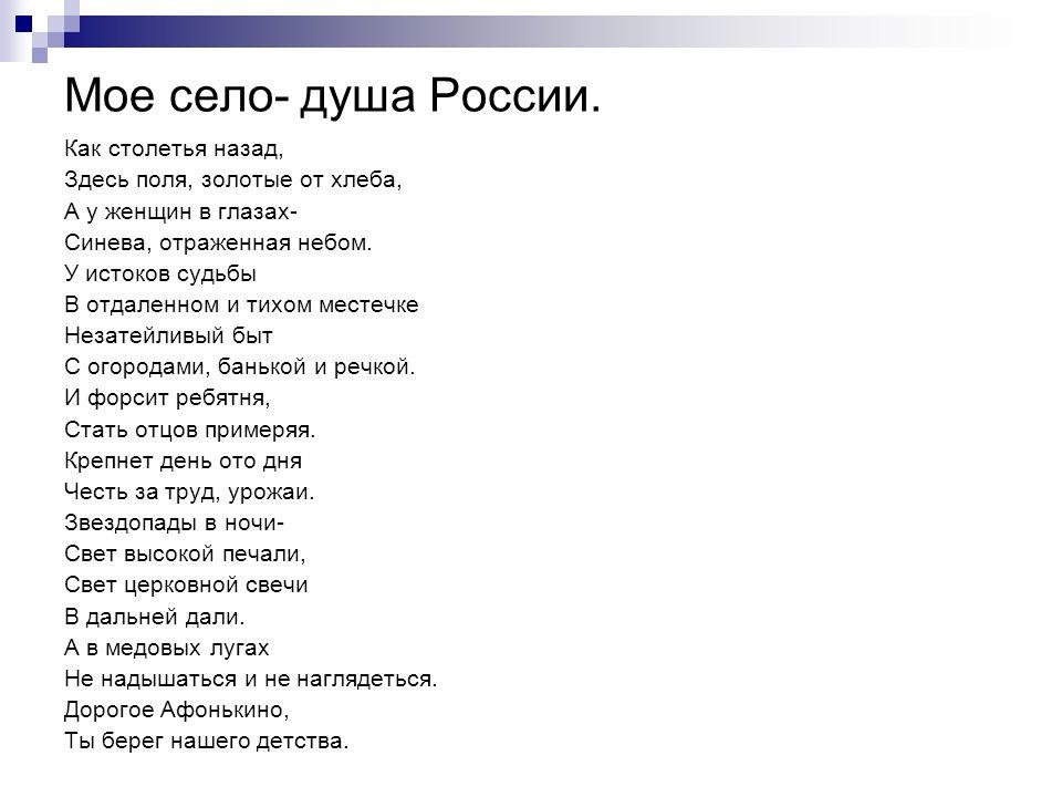Мое село- душа России. Как столетья назад,