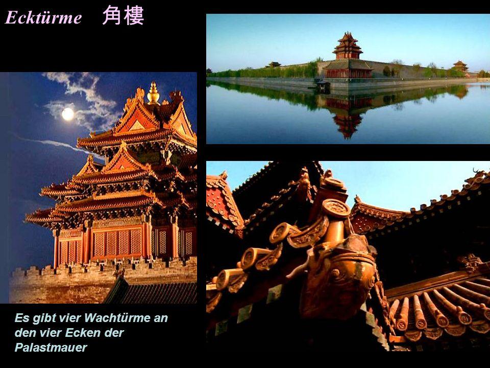 Ecktürme 角樓 Es gibt vier Wachtürme an den vier Ecken der Palastmauer