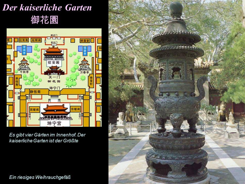 Der kaiserliche Garten 御花園