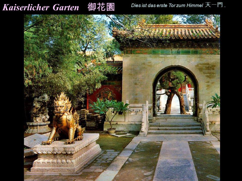 Kaiserlicher Garten 御花園 Dies ist das erste Tor zum Himmel 天一門 .