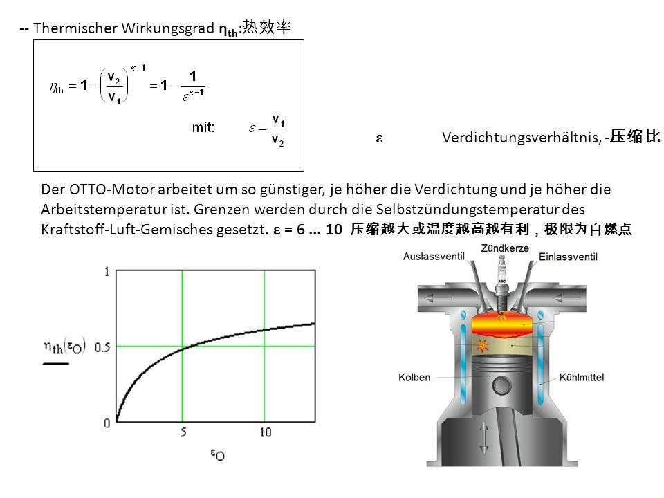 -- Thermischer Wirkungsgrad ηth:热效率