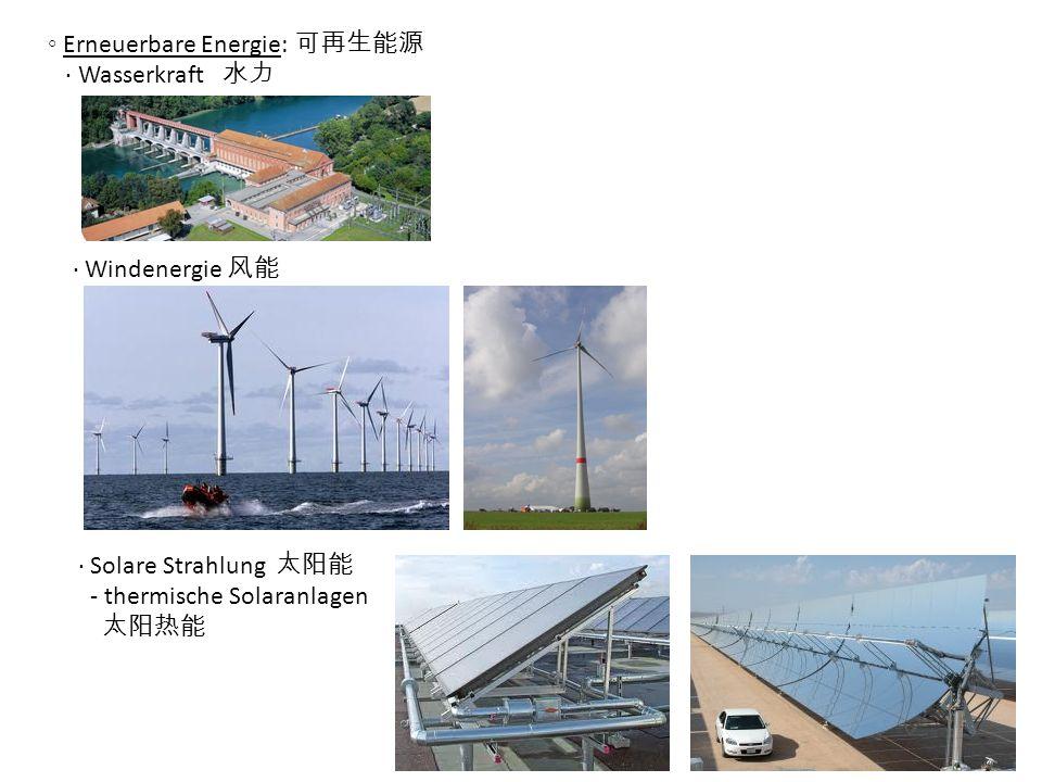 ◦ Erneuerbare Energie: 可再生能源