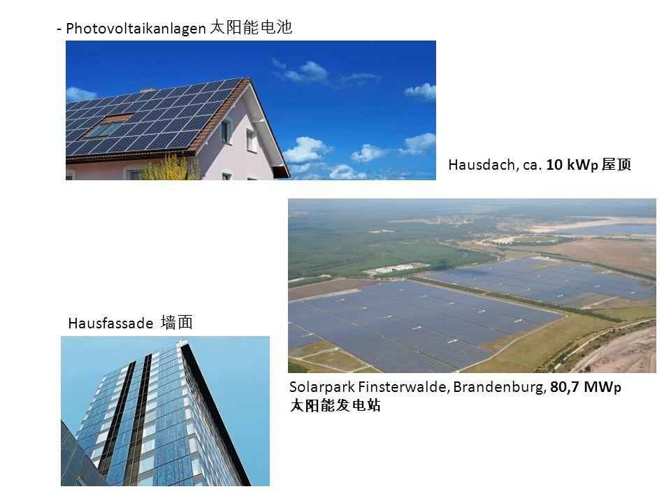 - Photovoltaikanlagen 太阳能电池