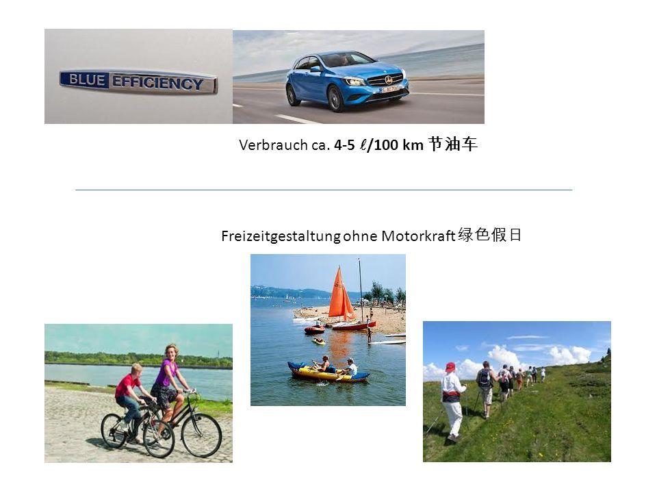 Verbrauch ca. 4-5 l/100 km 节油车 Freizeitgestaltung ohne Motorkraft 绿色假日