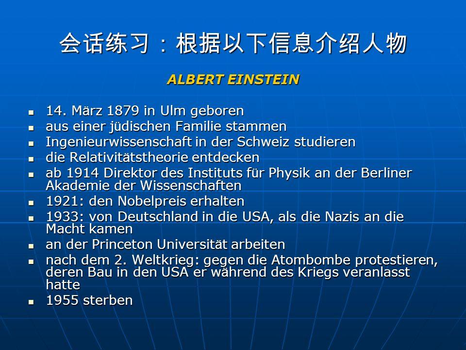 会话练习:根据以下信息介绍人物 ALBERT EINSTEIN 14. März 1879 in Ulm geboren