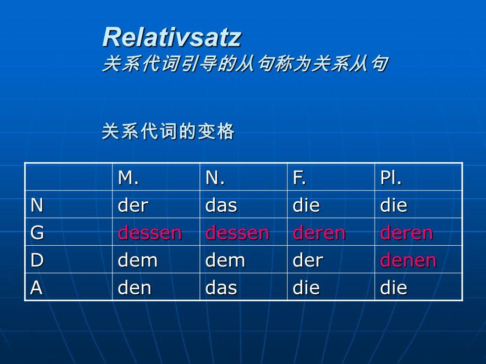 Relativsatz 关系代词引导的从句称为关系从句 关系代词的变格