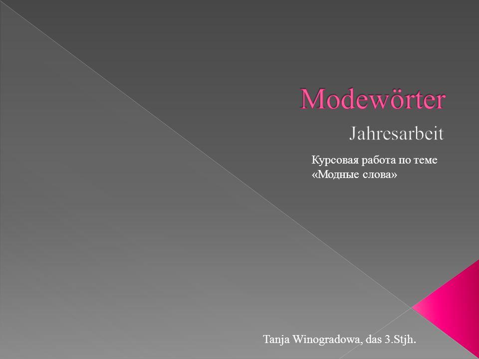 Modewörter Jahresarbeit Курсовая работа по теме «Модные слова»