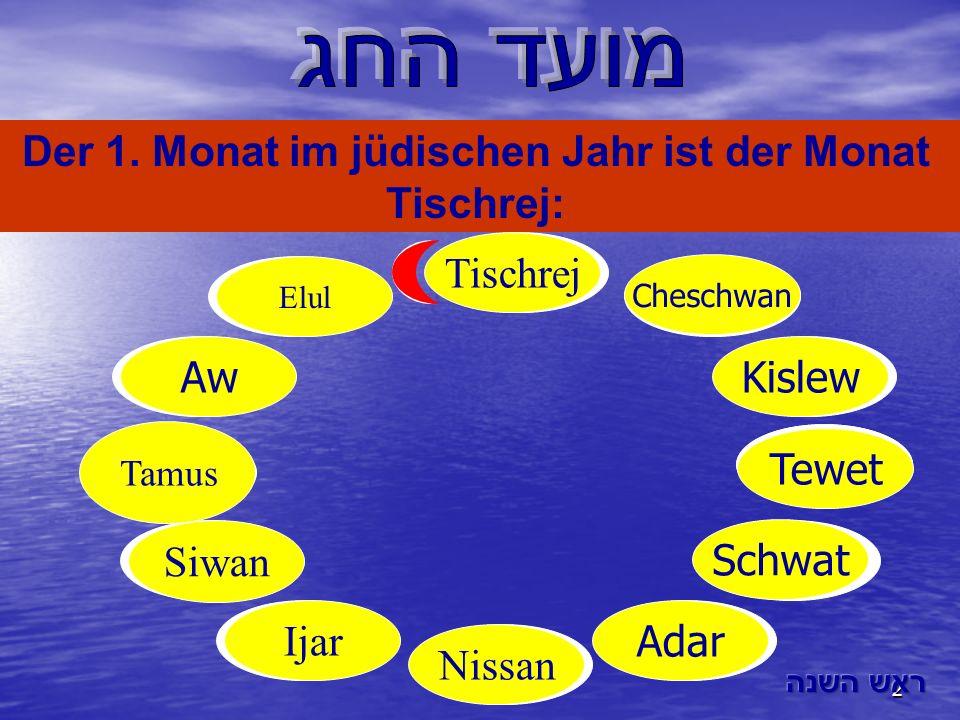 Der 1. Monat im jüdischen Jahr ist der Monat Tischrej: