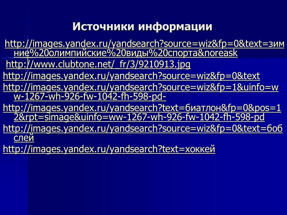 Источники информации http://www.clubtone.net/_fr/3/9210913.jpg