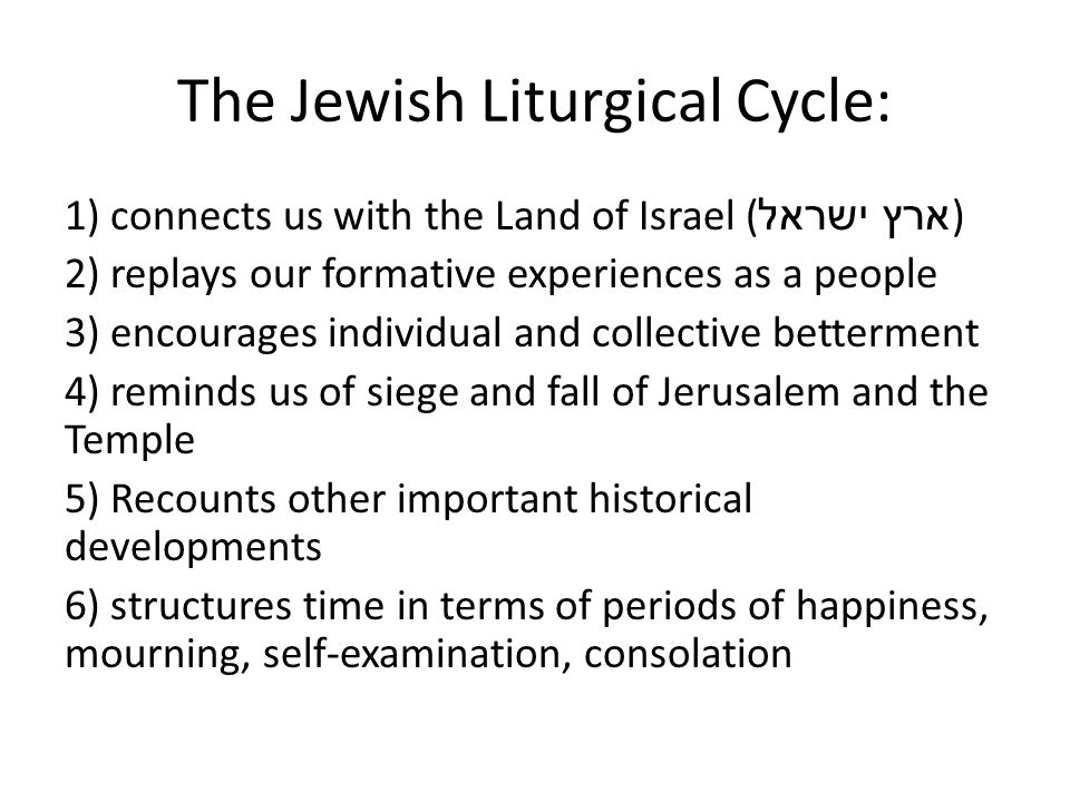 The Jewish Liturgical Cycle: