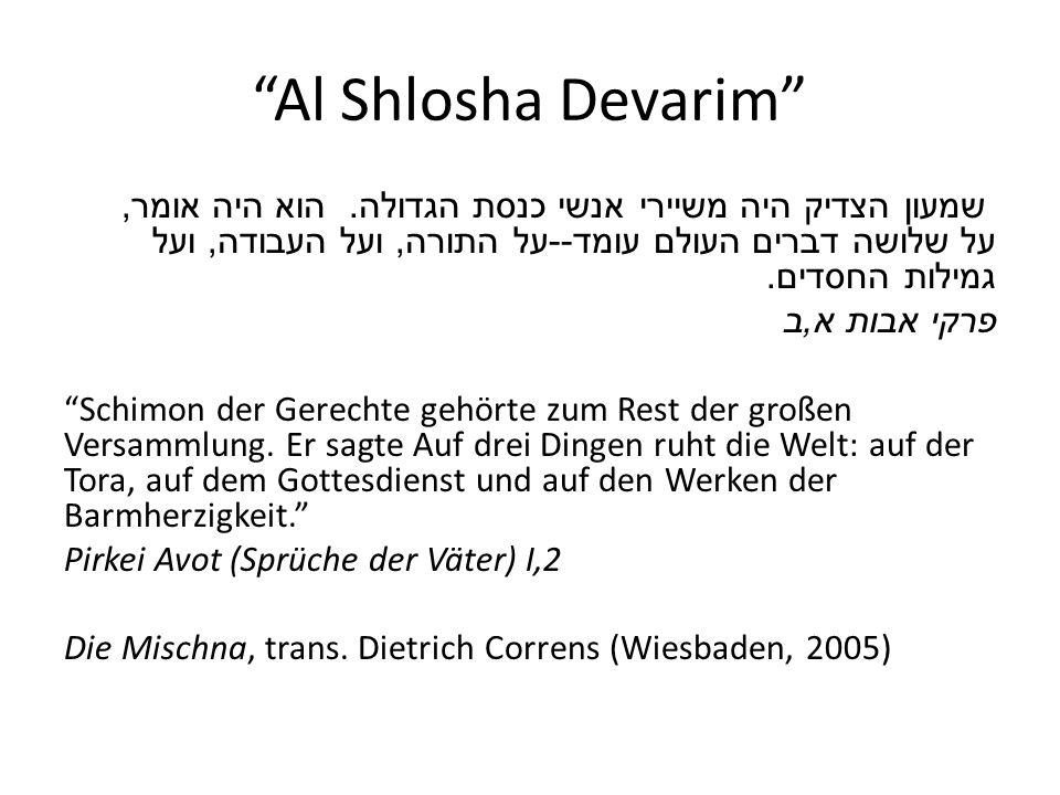 Al Shlosha Devarim
