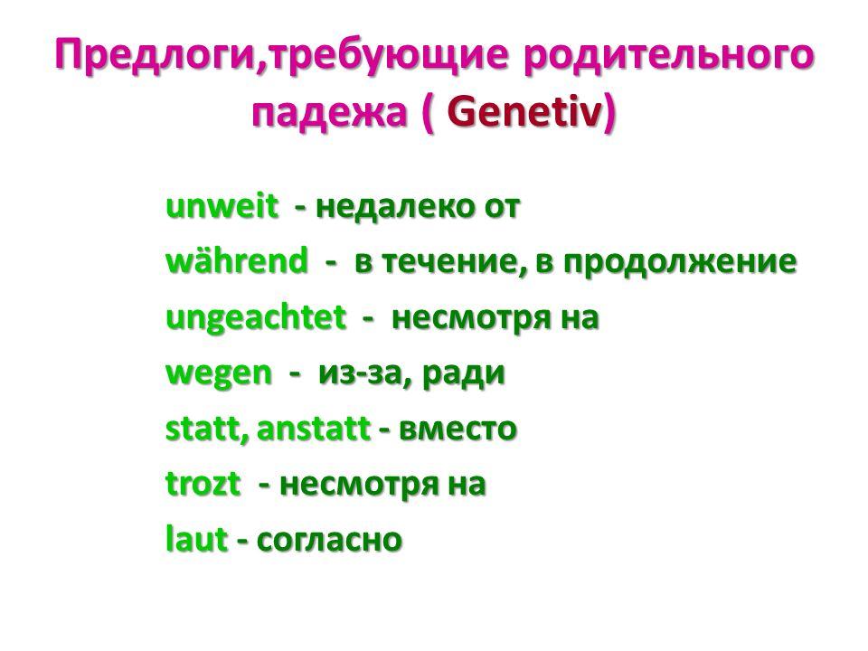 Предлоги,требующие родительного падежа ( Genetiv)