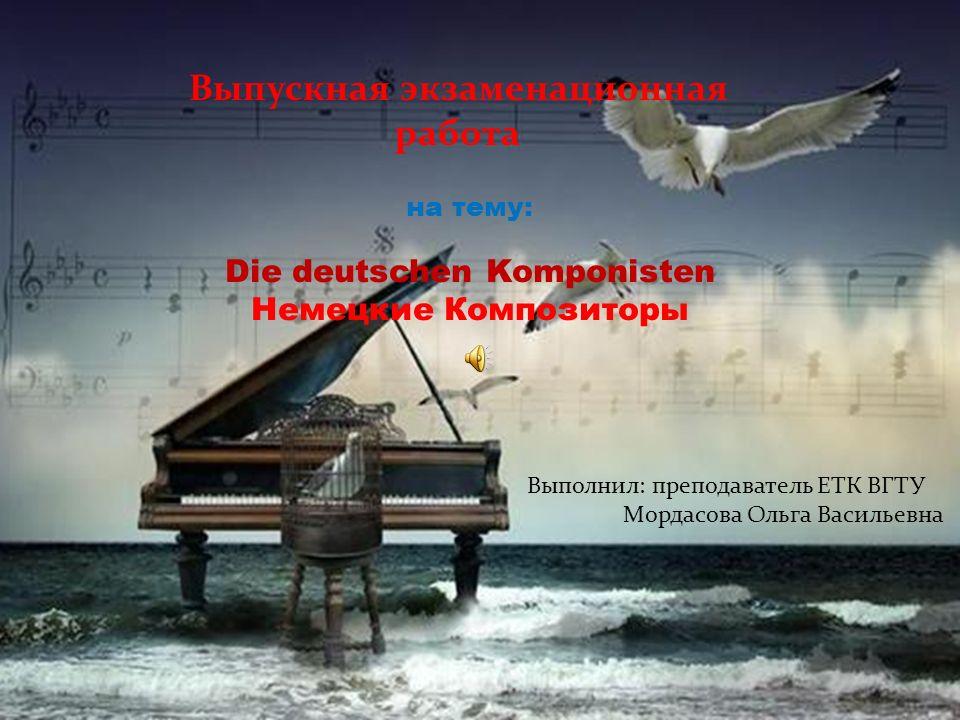 Выпускная экзаменационная работа Die deutschen Komponisten