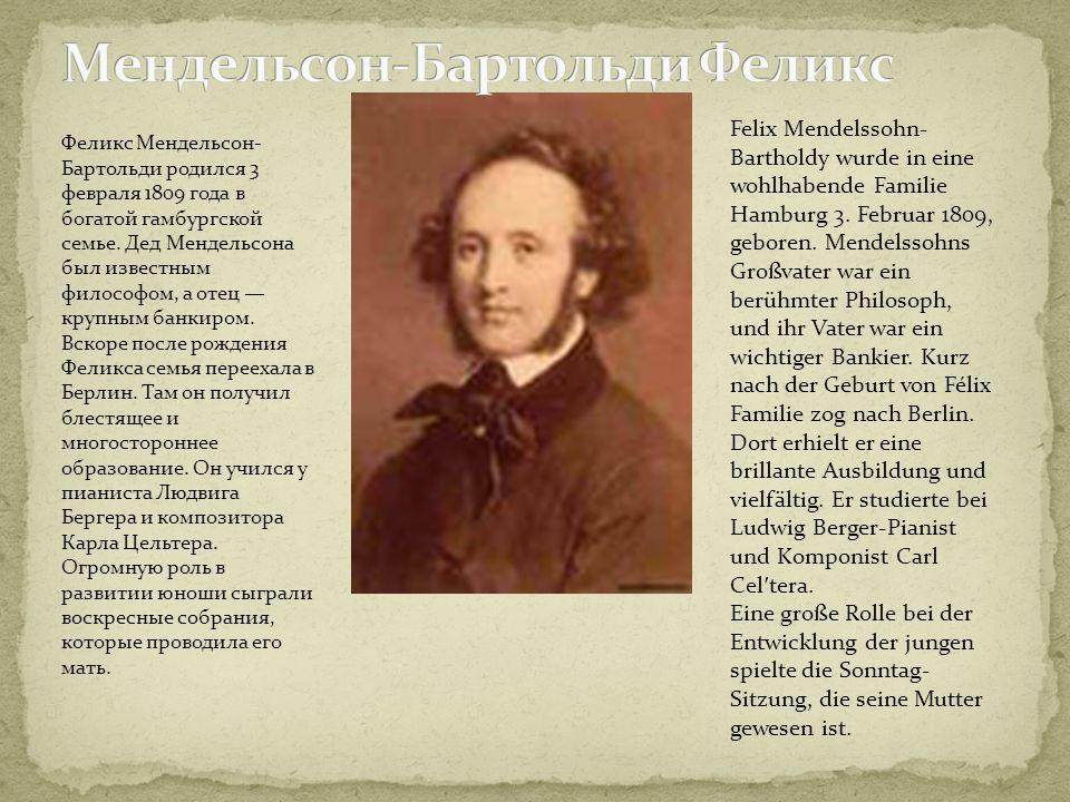 Мендельсон-Бартольди Феликс