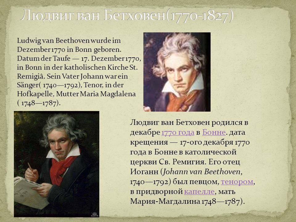 Людвиг ван Бетховен(1770-1827)