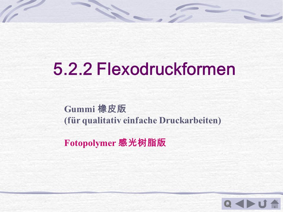 5.2.2 Flexodruckformen Gummi 橡皮版