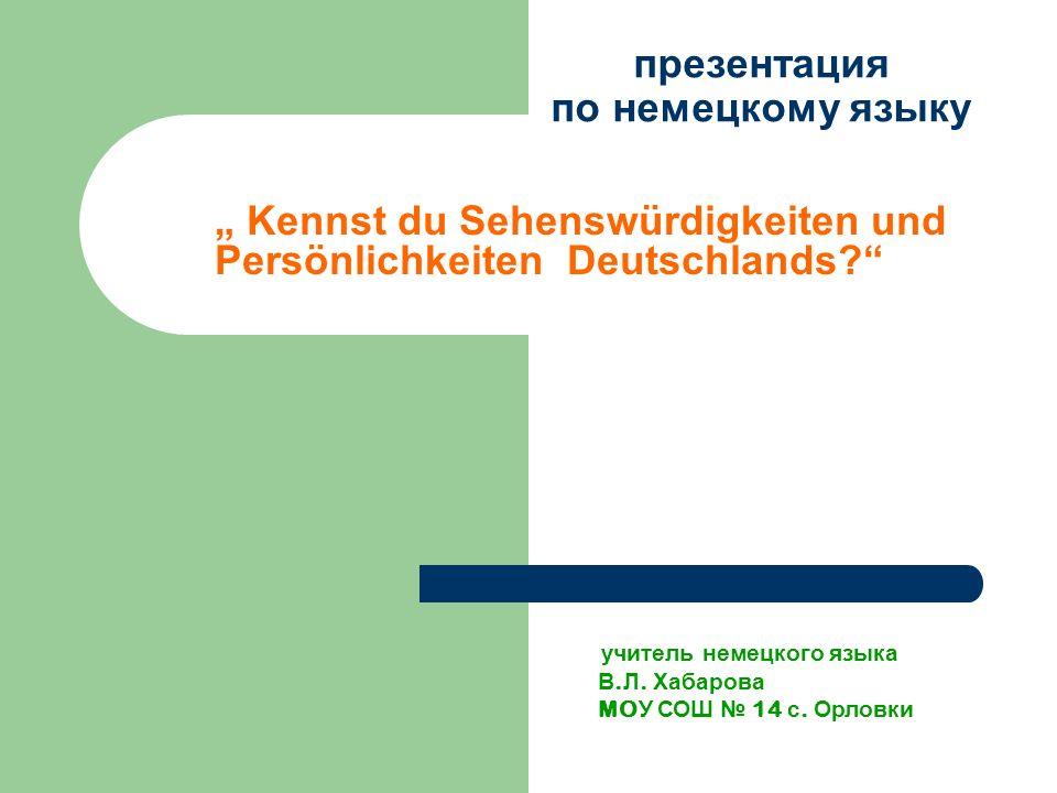 презентация по немецкому языку