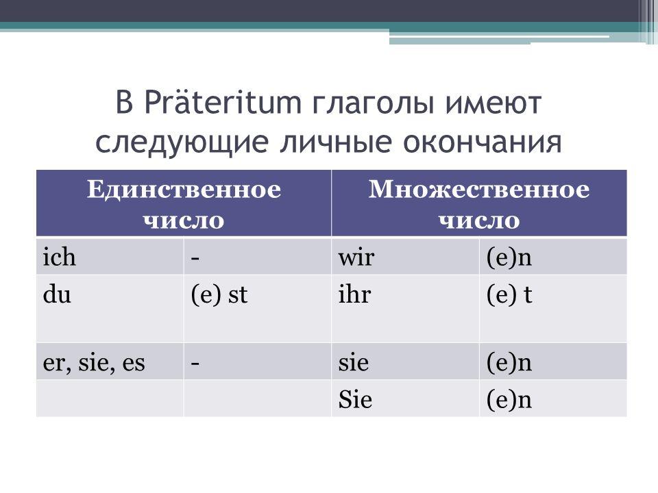 В Präteritum глаголы имеют следующие личные окончания