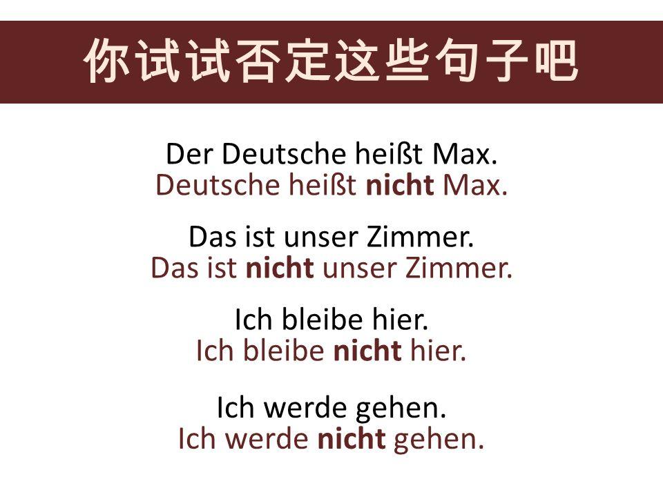 你试试否定这些句子吧 Der Deutsche heißt Max. Deutsche heißt nicht Max.