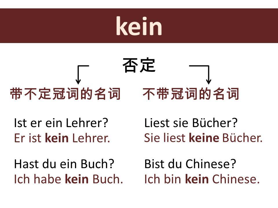 kein 否定 带不定冠词的名词 不带冠词的名词 Ist er ein Lehrer Liest sie Bücher