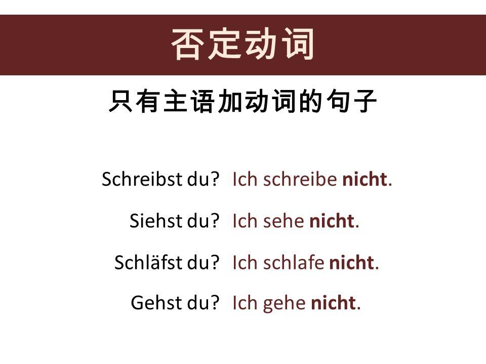 否定动词 只有主语加动词的句子 Schreibst du Ich schreibe nicht. Siehst du