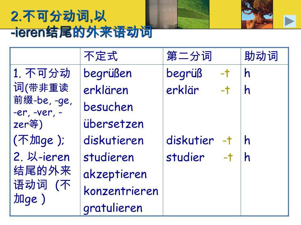 2.不可分动词,以 -ieren结尾的外来语动词