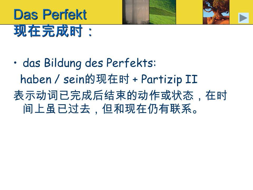 Das Perfekt 现在完成时: das Bildung des Perfekts: