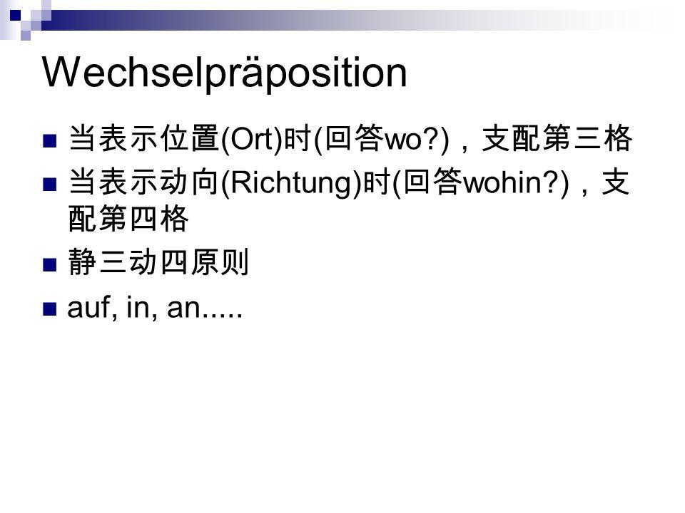Wechselpräposition 当表示位置(Ort)时(回答wo ),支配第三格