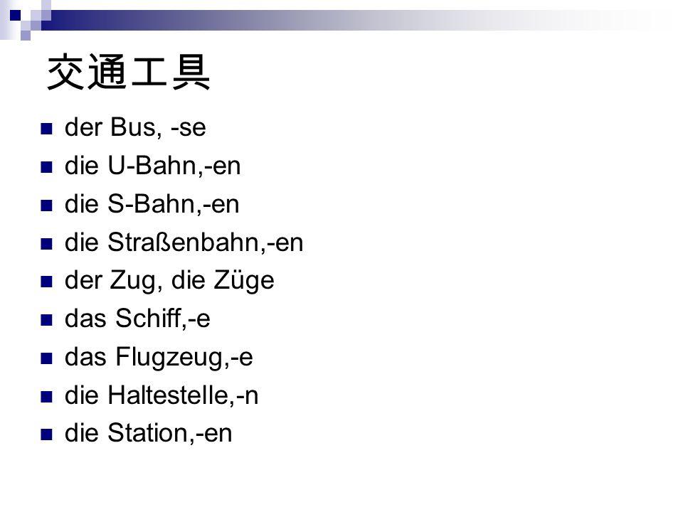 交通工具 der Bus, -se die U-Bahn,-en die S-Bahn,-en die Straßenbahn,-en