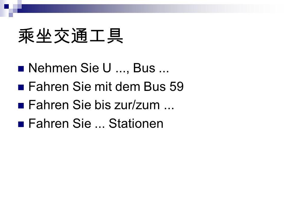 乘坐交通工具 Nehmen Sie U ..., Bus ... Fahren Sie mit dem Bus 59