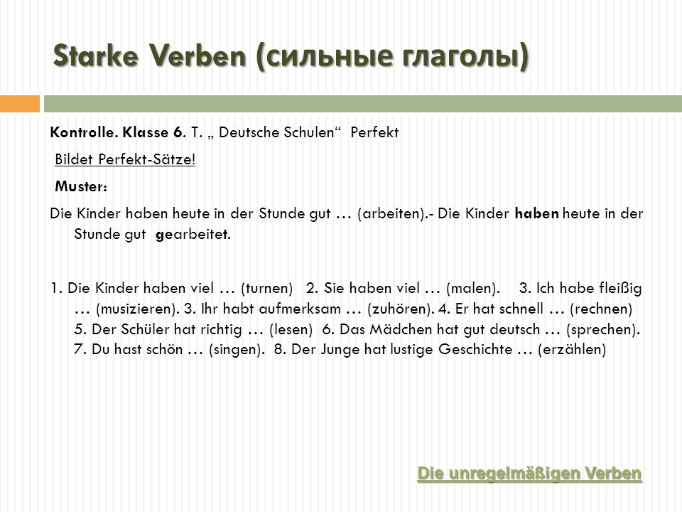 Starke Verben (сильные глаголы)