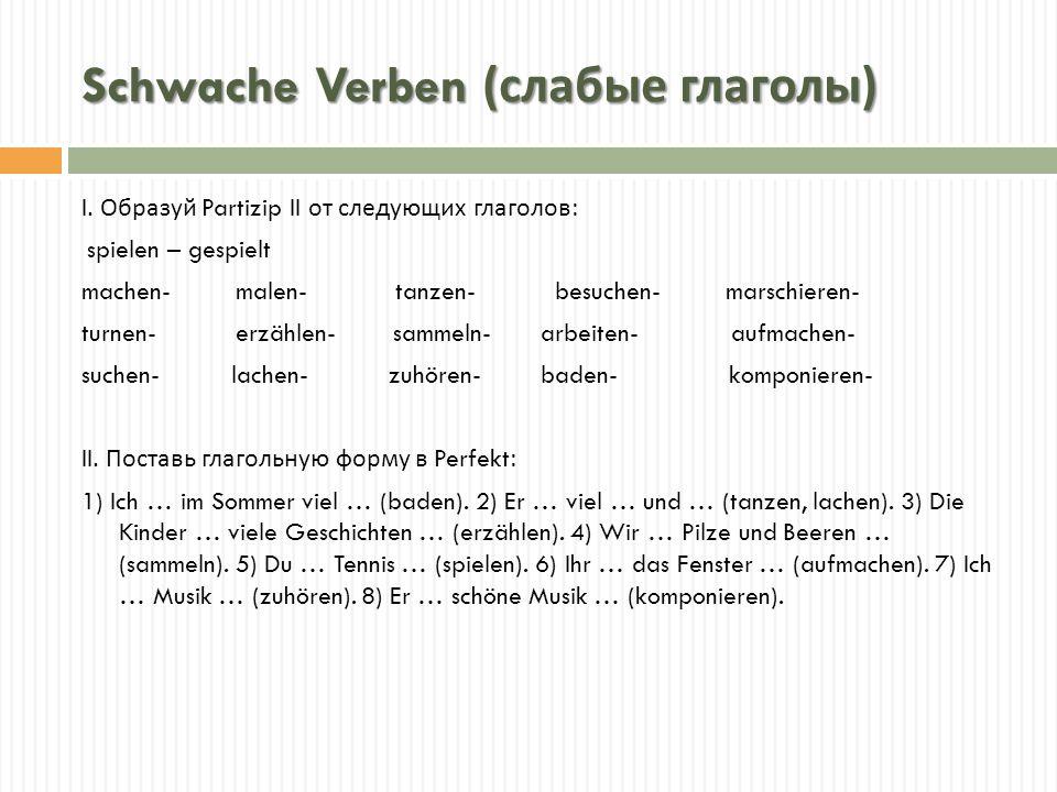 Schwache Verben (слабые глаголы)