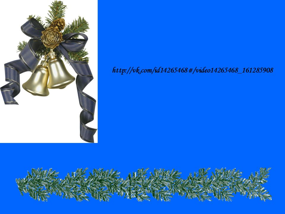http://vk.com/id14265468#/video14265468_161285908