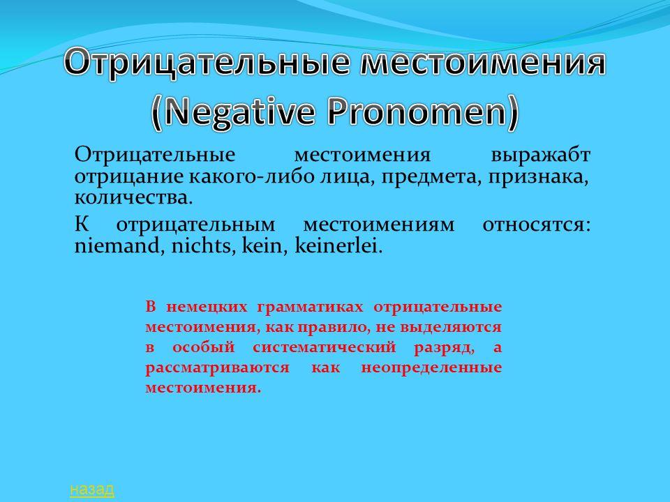 Отрицательные местоимения (Negative Pronomen)