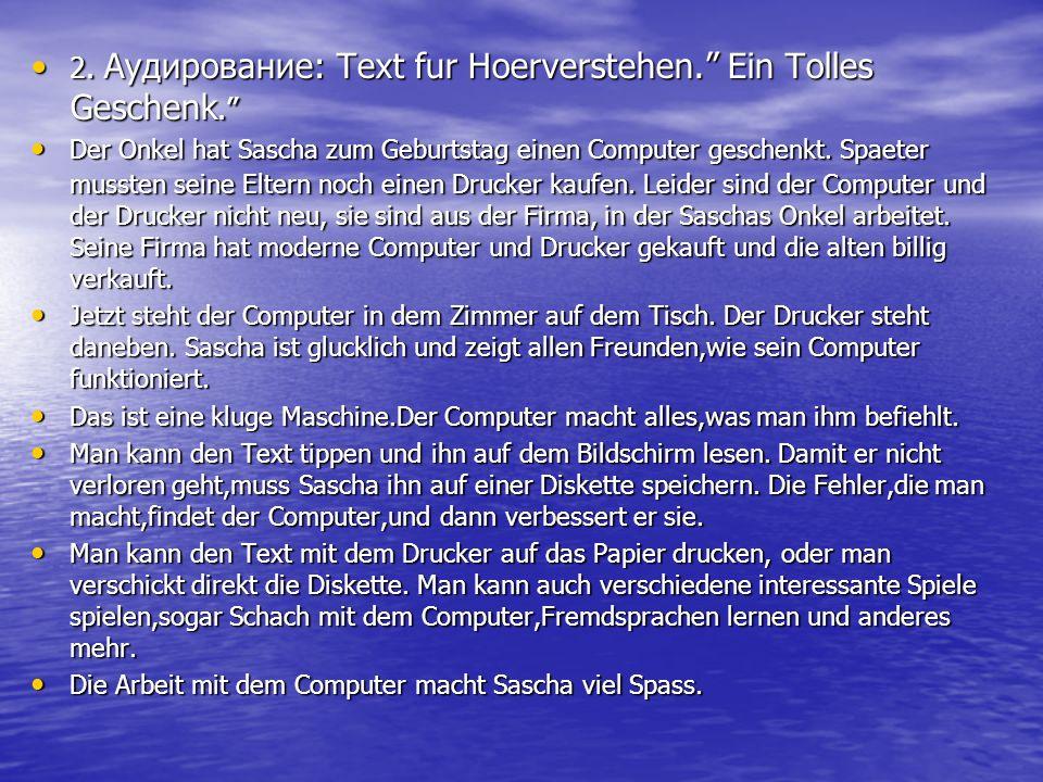 2. Aудирование: Text fur Hoerverstehen. Ein Tolles Geschenk.