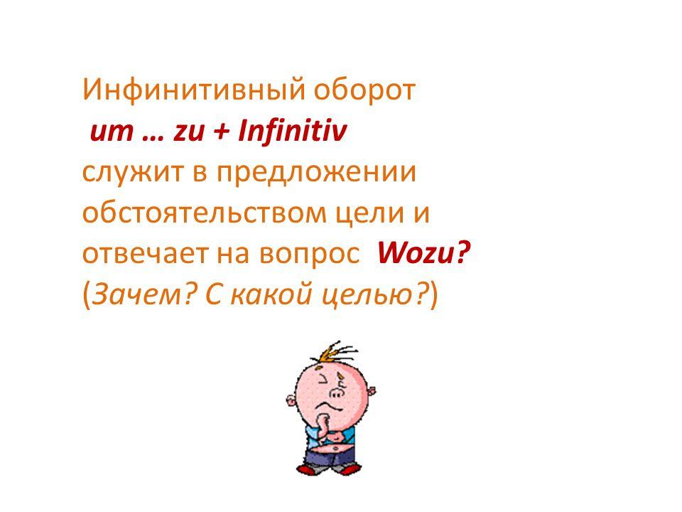 Инфинитивный оборот um … zu + Infinitiv.