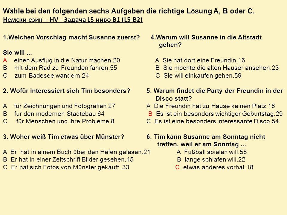 Немски език - HV - Задача L5 ниво B1 (L5-B2)