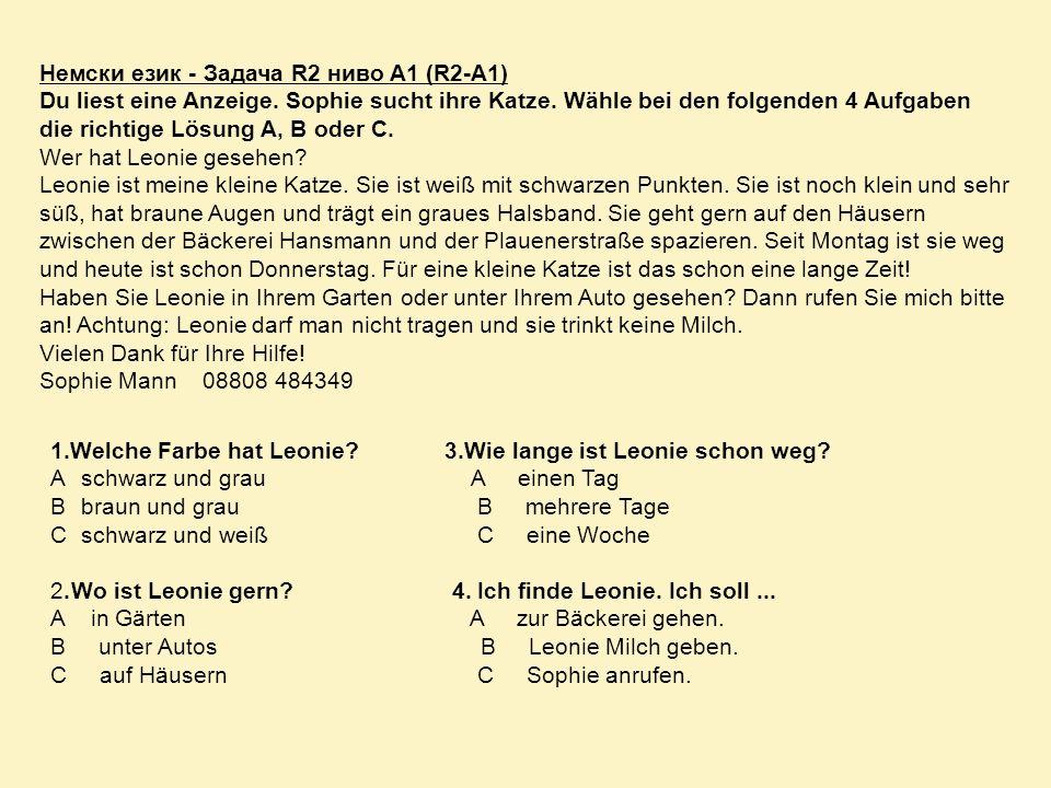 Немски език - Задача R2 ниво A1 (R2-A1)