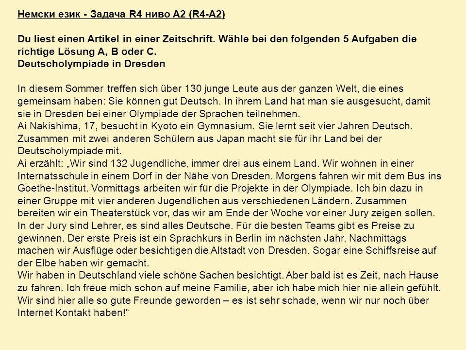 Немски език - Задача R4 ниво A2 (R4-A2)