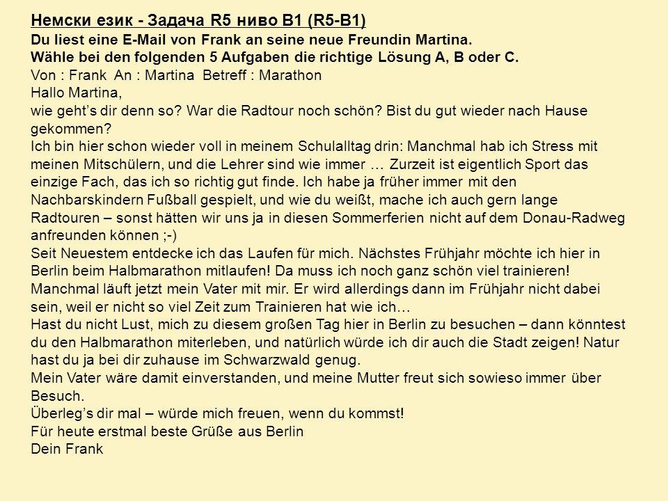 Немски език - Задача R5 ниво B1 (R5-B1)