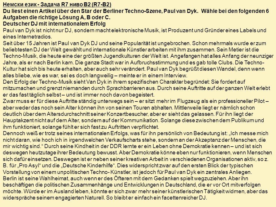 Немски език - Задача R7 ниво B2 (R7-B2)
