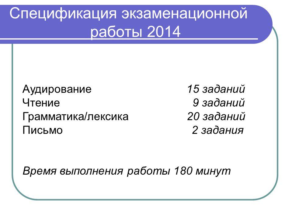 Спецификация экзаменационной работы 2014