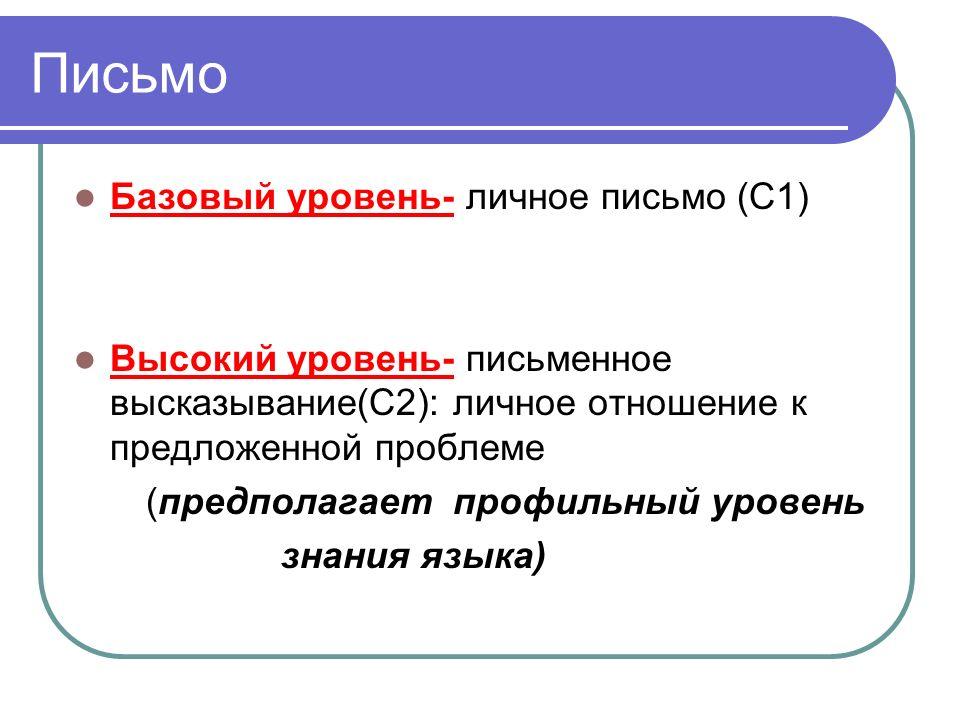 Письмо Базовый уровень- личное письмо (С1)