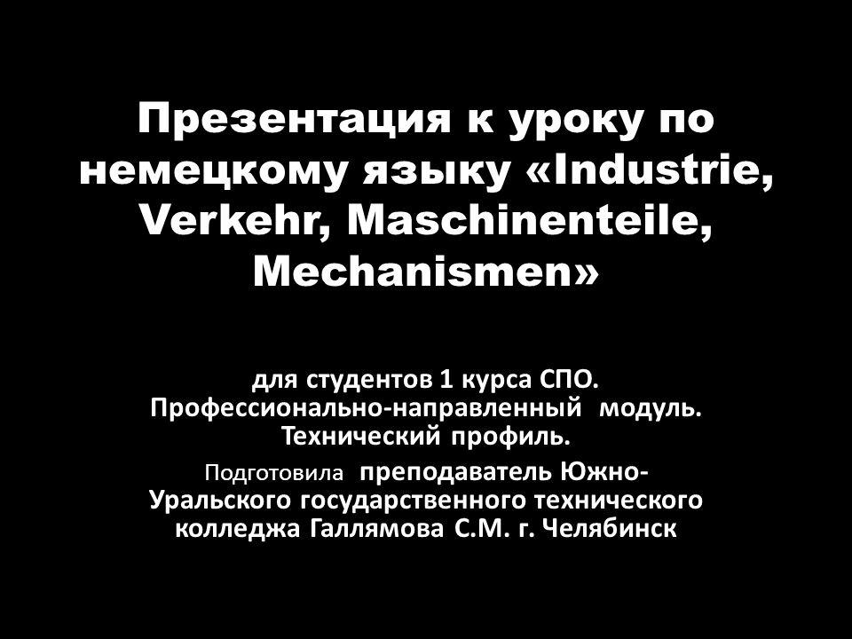 Презентация к уроку по немецкому языку «Industrie, Verkehr, Maschinenteile, Mechanismen»