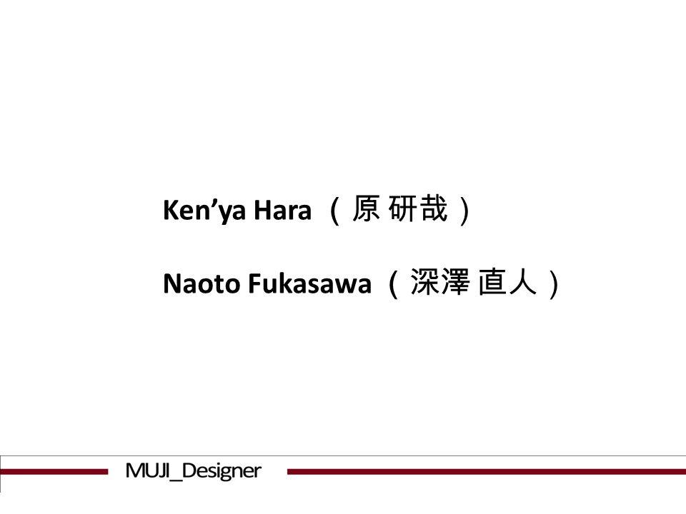 Ken'ya Hara (原 研哉) Naoto Fukasawa (深澤 直人)